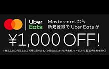 期間限定!Mastercard®︎なら Uber Eats がお得に!