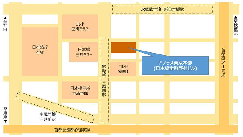 アプラス東京本部地図