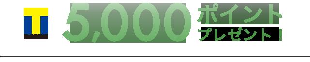 5,000ポイントプレゼント!